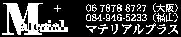 ホームページ制作、WEBマーケティング(大阪、福山)|株式会社マテリアルプラス