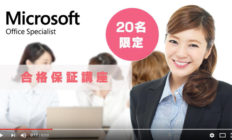 福山市で人気のMOS合格保証講座。入会金も0円