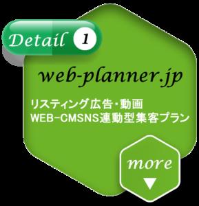 WEBパートナー