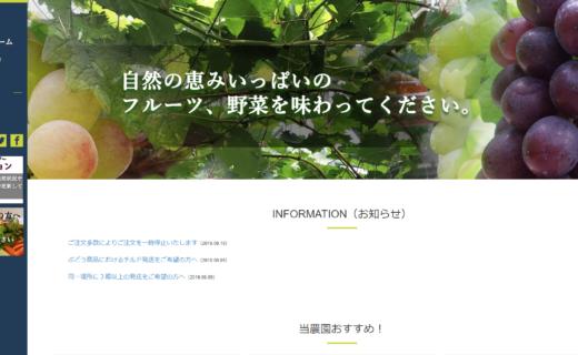 (有)吉備高原ファーム様の通販サイト