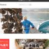 島田水産様の通販サイト