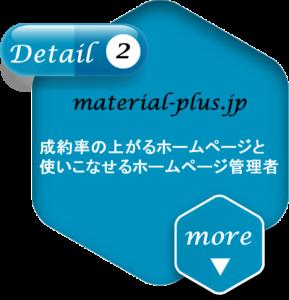 ホームページ作成 大阪
